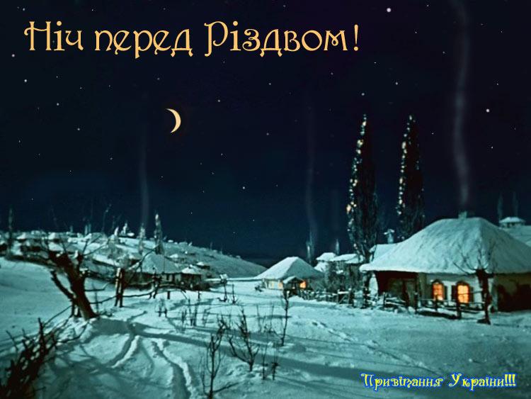 Вітаємо з Новим роком та Різдвом Христовим!